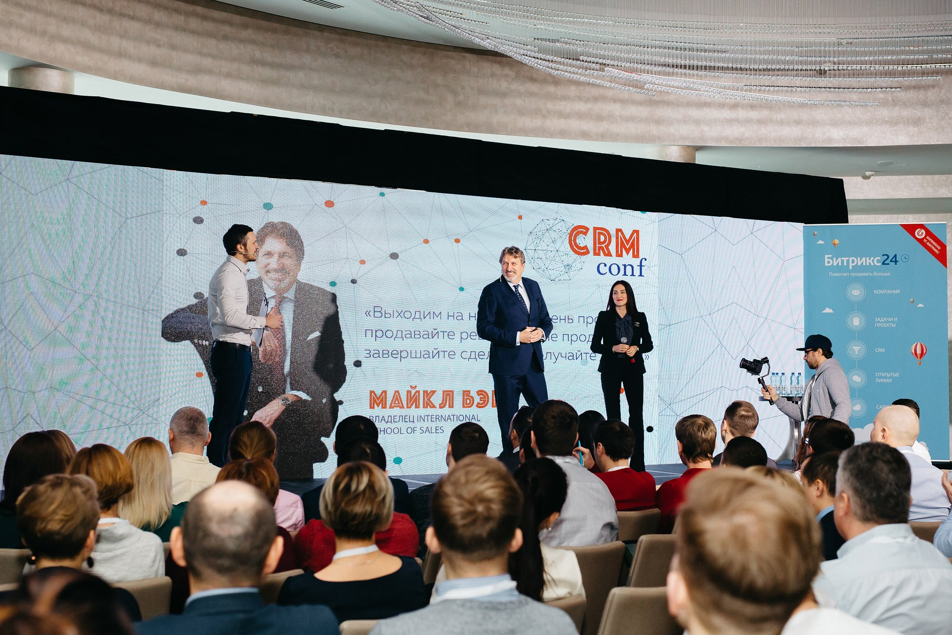 CRM Conference 2018